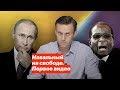 Навальный на свободе. Первое видео,Nonprofits & Activism,Навальный2018,ВВП,Индия,Китай,Узбекистан,Зимбабве,Мугабе,Навальный,ПУтин,Едро,Единая Россия,Навальный вышел из спецприемника после 20 суток и сразу поехал в офис записать новое видео. В нем он отвечает на главный вопрос: чего он добился этим а