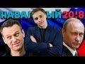 НАВАЛЬНЫЙ 2018 - ПРОЕКТ КРЕМЛЯ!,News & Politics,Навальный,НАВАЛЬНЫЙ 2018,ПРОЕКТ,ПРОЕКТ КРЕМЛЯ,Кремль,НАВАЛЬНЫЙ 2018 - ПРОЕКТ КРЕМЛЯ,2018,Алексей Навальный,митинг Навального,2017,ФБК,навальный лайф,Навальный LIVE,Волков,Соболь,кактус,штаб,штаб Навального,митинг,выборы,президент,Россия,РФ,Российская Ф