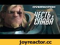 Короткометражка «Честь и слава» | Overwatch,Gaming,Overwatch,овервотч,овервоч,Blizzard,FPS,шутер,шутер от первого лица,командный шутер,мультиплеер,многопользовательская игра,будущее,спецподразделение,научная фантастика,русский,Owerwatch,официальный Overwatch,Райнхардт,Blizzard Entertainment,шутер с