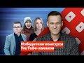 Победители конкурса YouTube-каналов,Nonprofits & Activism,Конкурс Навального,Навальный2018,Конкурс на миллион,Навальный,Арслан Энн,Мари Говори,МеждоМедиа Политика,Особо опасный журналист,Реальная журналистика,ЯД,Победитель конкурса,Миллион рублей,Наконец-то раздаем миллион рублей. Мы подвели итоги к