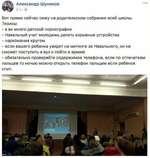 Александр Шуников 2ч- 6 Вот прямо сейчас сижу на родительском собрании всей школы. Тезисы: -в вк много детской порнографии -Навальный учит молодежь делать взрывные устройства -наркомания кругом -если вашего ребенка увидят на митинге за Навального, он не сможет поступить в вуз и пойти в ар