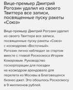 Вице-премьер Дмитрий Рогозин удалил из своего Твиттера все записи, посвященные пуску ракеты «Союз» Вице-премьер Дмитрий Рогозин удалил из своего Твиттера все записи, посвященные пуску ракеты «Союз» с космодрома «Восточный». Рогозин лично наблюдал за стартом вместе с главой Роскосмоса Игорем Комар