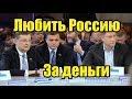 Бородай рассказал, как Россия платила украинским политикам,People & Blogs,Бородай,Партия регионов,Оппозиционный блок,Украина,политика,Бородай признался, что Россия финансировала украинских политиков. Оказалось, что Россию в Украине всегда любили за деньги. Причем, все кому деньги давали, в итоге про