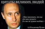 и ЦИТАТЫ ВЕЛИКИХ ЛЮДЕЙ «Мне наплевать, что вы обо мне думаете. Я о вас не думаю вообще.» (с) Владимир Путин