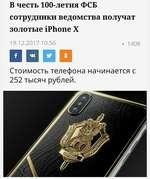 В честь 100-летия ФСБ сотрудники ведомства получат золотые iPhone X 19.12.201710:56. 1408 Стоимость телефона начинается с 252 тысяч рублей.