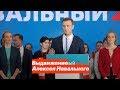 Выдвижение Алексея Навального,Nonprofits & Activism,Инициативная группа,Навальный,Выдвижение Навального,Навальный2018,ЦИК,Пляж 3,Серебряный бор,Навальный стал кандидатом. В 20 городах России прошли собрания групп избирателей по выдвижению Алексея Навального кандидатом в президенты России.  Формально