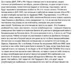 Со стороны ДНР, ЛИР и РФ. Наших пленных никто не встречал, наших пленных затрамбовали в автобусы, увезли в Донецк, не дали встретиться с родственниками, поместили (на подвал) в гостиницу, под охрану, где их будут мурыжить проверками особисты. Но это только начало. Потом или полная жопа в ДНР-ЛНР, г
