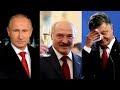 Почувствуй РАЗНИЦУ! Новогоднее поздравление 2018 Путина, Порошенко, Лукашенко + сюрприз,News & Politics,соловьев,владимир,политика россии,политика,трамп,путин,трамп о россии,политическое обозрение,внешняя политика,геополитика,мид,восток,украина 2017,украина сегодня,вечер с соловьевым,последний выпус