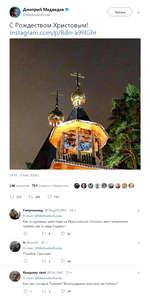 Ф Дмитрий Медведев О @Меск/ес1еуКи551а С Рождеством Христовым! ¡nstagram.eom/p/Bdn-a99lGhr Читать ч/ 14:43.6 янв. 2018 г. 146 ретвитов 714 отметок «Нравится» О 15311 146714 Непутиноид. @01ед2012801 • 10 ч В ответ @MedvedevRussia Как ты думаешь дим,глядя на Иран,сколько осталось вам чмошни