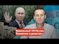 Навальный vs Путин. Различие в деньгах,Nonprofits & Activism,Навальный,Навальный2018,Фонд борьбы с коррупцией,ФБК,Путин,Деньги - огромное отличие Путина и Навального. Как формируется избирательный фонд Путина? 400 миллионов рублей, полученных от мутных фондов Единой России, и два физических лица, пе