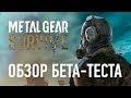 Обзор бета-версии Metal Gear Survive,Gaming,обзор,ревью,review,обзор metal gear survive beta,metal gear survive beta,metal gear survive beta review,metal gear survive,превью,Никто не просил Konami о Metal Gear Survive, однако спин-офф громкой стелс-серии случился. Мы заглянули в бета-версию грядущег