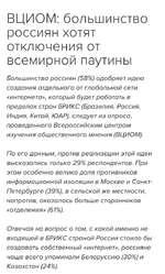 ВЦИОМ: большинство россиян хотят отключения от всемирной паутины Большинство россиян (58%) одобряет идею создания отдельного от глобальной сети «интернета», который будет работать в пределах стран БРИКС (Бразилия, Россия, Индия, Китай, ЮАР), следует из опроса, проведенного Всероссийским центром из