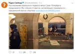 ©Радио Свобода 1 @5уоЬос1аРас1ю • 5 ч. Расследование апрельского теракта в метро Санкт-Петербурга продолжается. Мы собрали 13 фактов, заставляющих сомневаться официальной версии следствия: svoboda.Org/a/29Q10052.html Р 17 Т_1 126 Р 136