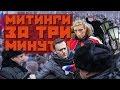 Митинги Навального 28 января за три минуты,Entertainment,Навальный,навальный2018,навальный митинг,алексей навальный,2018,28 января,митинг,политика,выборы,Димон,ДимонОтветит,он вам не димон,фбк,новости,Путин,забастовка,Забастовка избирателей,тверская,юмор,смех,ржака,мульт,мультик,cartoon,cartoon box,