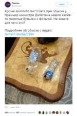 ФЛеНТЭН ( Читать V Кроме золотого пистолета при обыске у премьер-министра Дагестана нашли какие-то помятые бутылки с фольгой. Не знаете для чего это? Подробнее об обыске с видео: 1епТасб.тесПа/0394 4:36 - 5 февр. 2018 г. 218 ретвитов 627 отметок «Нравится» | * 1 £ Л® Г: Д®