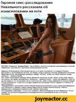 Героиня секс-расследования Навального рассказала об изнасиловании на яхте МОСКВА, 9 февраля, ФедералПресс. Настя Рыбка, героиня последнего расследования Алексея Навального, рассказала о групповом изнасиловании на яхте. Девушка опубликовала в Инстаграме запись в которой признается, что раньше боял