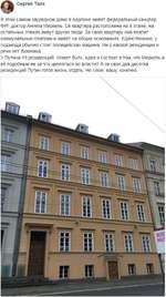 Сергей Талк В этом самом заурядном доме в Берлине живёт федеральный канцлер ФРГ доктор Ангела Меркель. Её квартира расположена на 4 этаже, на остальных этажах живут другие люди. За свою квартиру она платит коммунальные платежи и живёт на общих основаниях. Единственное, у подъезда обычно стоит поли
