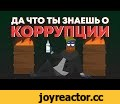 Коррупция Как Она Есть,Education,