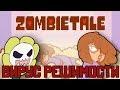 【ОНО ОТКАЗАЛОСЬ УМИРАТЬ】【Zombietale анимация】【Эпизод 1.1】,Gaming,Undertale,Zombietale,Frisk,Flowey,Toriel,Zombies,Froggit,Wimsun,Фриск заразился вирусом решительности и стал зомби, желающим пожрать все на своем пути Приятного просмотра! Приятного аппетита, если ты кушаешь! Вк: http://vk.com/darthbuc