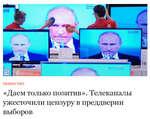 ОБЩЕСТВО «Даем только позитив». Телеканалы ужесточили цензуру в преддверии выборов