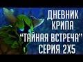Дневник Крипа - Эпизод 2x5 (Тайная Встреча) [Dota 2 Сериал],Shows,dota 2,dota2,d2,d2ru,dota2 ru,dota2 vo,дота 2,дота,дота2,дота2юмор,дотка,дневник крипа,creeps diary,крип дота,дневник крепа,сериал по доте,сериал дота,фильм дота,dota 2 movie,dota 2 the movie,дота муви,фильм по доте,dota 2 series,дота