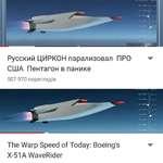 Русский ЦИРКОН парализовал ПРО США Пентагон в панике 507 970 перегляд1в The Warp Speed of Today: Boeing's X-51A WaveRider