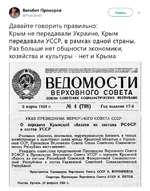 Читать Ватобот Прохоров @РгоЬиЬп^  Давайте говорить правильно: Крым не передавали Украине, Крым передавали УССР, в рамках одной страны. Раз больше нет общности экономики, хозяйства и культуры - нет и Крыма 1М М11 |1П* 1М1МЙМ1И «КИИ*« ни »»•!•,•»••••••■»#«.% *»•.«. чн*НП> ИИ| 1.У —.»»»*«■ >