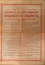 ш  ТОВАРИЩИ ИОЛХОЗНИНИ и НОЛХОЗНИЦЫ1 ПЕРЕСЕЛЯЙТЕСЬ в БОГАТУЮ И ПЛОДОРОДНУЮ КРЫМСКУЮ ОБЛАСТЬ В 1951 году проводится пересеяение колхозников в колхо!ы Крымское области ПЕРЕСЕЛЕНИЕ ПРОВОДИТСЯ МЛ Д06РОПОДЫ ых НАЧАЛАХ ИЗ ЧИСЛА ТРУДОЛЮБИВЫХ и ДОБРОЕ овес 1НЫХ КОЛХОЗНИКОВ; ИМЕЮЩИХ В СОСТАВЕ НЕ МЕН