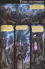 Башня Гронд на крайнем севере Наггарота. Темная цитадель, что высится на границе между землями темных эльфов и царством Хаоса. С этой башни чародеи наблюдают за изменчивыми владениями Хаоса, источником всех магических сил и обиталищем темных богов. Чистая магия сочится сюда из царства Хаоса, клуб
