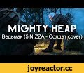 Песня Ведьмака [Mighty Heap - Ведьмак (5`NIZZA - Солдат cover)],Music,mighty,heap,Солдат,Ведьмак,Пятница,Регги,5'NIZZA,MightyHeap,Mighty_Heap,mightyheap,Mighty Heap,Геральт,Геральт из Ривии,Geralt z Rivii,Geralt,The Witcher,Witcher,Wild hunt,cover,reggae,soldier,Йеннифэр,Yennefer,Ciri,Цири,Цирилла,C