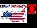 Страна-копипаста,People & Blogs,новые технологии,ростех,ноу хау,Госдума,депутаты,высокотехнолгичная продукция,авторские права,правообладатели,новый мессенджер,плагиат,цифровые технологии,законопроект,ответные меры,Жириновский,Неверов,Российские депутаты предложили узаконить «серый импорт» иностранно