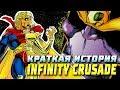 Краткая история Infinity Crusade | Thanos | Marvel | Богиня | Война бесконечности,Entertainment,marvel,superhero,infinity war,avengers infinity war,бесконечная война,мстители,мстители война бесконечности трейлер,комиксы на русском,Марвел,Infinity Crusade,мефисто,камни бесконечности,космический куб,G