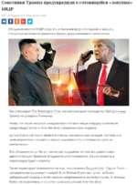 Советники Трампа предупредили о готовящейся «ловушке» КНДР 9:47 22 Апреля 2018 Вашингтон, США Обещания властей КНДР свернуть испытания ядерного оружия и закрыть специальный полигон аналитики Белого дома оценивают скептически. Как утверждает The Washington Post, они рекомендуют президенту США Дон