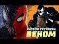 Разбор трейлера Venom | Веном | Marvel | Симбиот | Том Харди | Пасхалки | Отсылки,Entertainment,Веном,марвел,venom,venom русский трейлер,marvel,человек паук,симбиот,разбор трейлера веном,разбор трейлера,трейлер веном,Киновселенная марвел,Что показали в трейлере Веном,Пасхалки и отсылки,Пасхалки и от