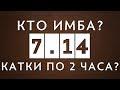 Dota 2 - Патч 7.14 [ОБЗОР] - Кто Имба? Techies в ЦМ!,Gaming,Дота,Dota,Dota 2,guide,гайд,фишки доты,гайды Dota 2,фишки Dota 2,Обзор. Дота,обзор патча от NS,фишки патча 7.13,обзор патча 7.13,обзор патча dota2,обзор патча,обновление dota 2,dota 2 patch,новый патч,dota 2 battlepass,dota 2 боевой пропуск