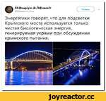 €б@нар1ум с!г.П@наса® @ЕЬапапит_5Ьиа Читать Энергетики говорят, что для подсветки Крымского моста используется только чистая биологическая энергия, генерируемая украми при обсуждении крымского пытання.