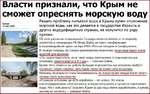 Власти признали, что Крым не сможет опреснять морскую воду Среда 2 мая 2018 Решить проблему питьевой воды в Крыму путем опреснения морской воды, как это делается в государстве Израиль и других вододефицитных странах, не получится по ряду причин. 06 этом рассказал председатель Государственного ко