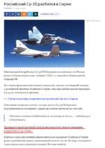 Российский Су-30 разбился в Сирии РАМБЛЕР 22 минуты назад КОММЕНТАРИИ р 53 Фото: РИА Новости Многоцелевой истребитель Су-зоСМ Воздушно-космических сил России рухнул в Средиземное море, сообщает ТАСС со ссылкой на Министерство обороны РФ. По словам представителя военного ведомства, самолет, взл