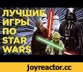 Главные игры по Звездным войнам,Gaming,звездные войны,Star Wars,The Force Unleashed,Джордж Лукас,George Lucas,Star Destroyer,Star Wars Battlefront II,Battlefront 2,Star Wars Jedi Knight II,Jedi Outcast,Republic Commando,Star Wars: KOTOR,KOTOR,Knights of the Old Republic,OMG,OpenMega,Open Mega,Open,M