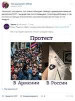 Лев Щаранский | Official вчера в 14:10 Только вот что странно. Как только побеждает свобода и демократия в бывшей республике СССР - так вырастает поток беженцев в тоталитарный Мордор. А так конечно же чемодан-вокзал-Ереван уважаемой редакции. Но ведь вот не поедут-с. Лентам @о1сЛеп<асЬ • 17 мин.
