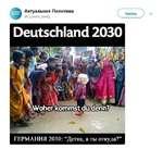 """Актуальная Политика @Current_policy Читать Deutschland 2030 ГЕРМАНИЯ 2030: """"Детка, а ты откуда?"""""""