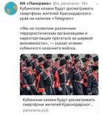 ИА «Панорама» @ia_panorama • 14ч v Кубанские казаки будут досматривать смартфоны жителей Краснодарского края на наличие «Telegram» «Мы не позволим различным террористическим организациям и наркоторговцам прятаться за ширмой анонимности», — сказал атаман кубанского казачьего войска. Кубанские каза