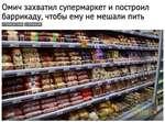 Омич захватил супермаркет и построил баррикаду, чтобы ему не мешали пить