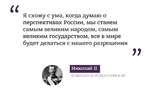 Я схожу с ума, когда думаю о перспективах России, мы станем самым великим народом, самым великим государством, все в мире будет делаться с нашего разрешения Николай II Император Всероссийский