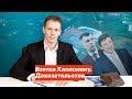 Взятка Хлопонину. Доказательства,Nonprofits & Activism,Навальный,Навальный2018,Фонд борьбы с коррупцией,ФБК,Кулаченков,Прохоров,Хлопонин,Взятка,Форте-дей-Марми,Отдел расследований,Вилла,Навальный находится под административным арестом, но никто в ФБК не падает духом. Более того, сегодня мы вообще-то