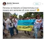 Ватобот Прохоров @РгоЬиЬп^ Читать  Почему не поехать в Севастополь и не сказать его жителям об этом лично?
