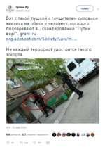 """Грани.Ру ГРАНИ @бгапП\уее1 636 ретвитов 557 отметок «Нравится» Ф^£?ФФ41« Г Читать ^ V Вот с такой пушкой с глушителем силовики явились на обыск к человеку, которого подозревают в... скандировании """"Путин вор!"""", дгат-ги- org.appspot.com/Society/Law/rn.... Не каждый террорист удостоится такого"""