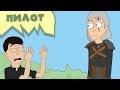 [ПИЛОТ] - Мир Ведьмака,Film & Animation,Thw witcher,adventure,cartoon,Приключение,Мульт,Федор комикс,Добряк,Пилотная серия данного мульта, надеюсь вам понравиться. Пишите в комментах что хотите видеть в следующих сериях, сценарий может кардинально поменяться)