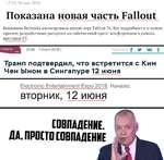 17:33, 30 мая 2018 Показана новая часть Fallout Компания Bethesda анонсировала новую игру Fallout 76. Все подробности о новом проекте разработчики раскроют на собственной пресс-конференции в рамках выставки ЕЗ. Новости RTVI 21:56 1 Июня 2018 г. Поделиться: у * ж § Трамп подтвердил, что встр