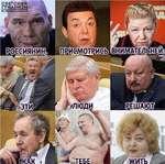 СВЕТСКИМ ПВИбМОТВИЕЯВНИМАТЕЛВНЕИ россиянин' ¿люди БЕШАЩ